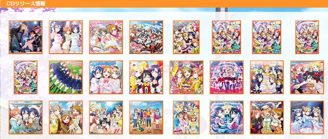 ラブライブ!Official Web Site   CDリリース情報
