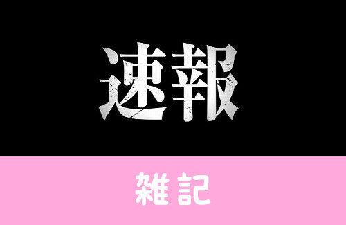 『真・女神転生3ノクターンHD』12日12時に最新映像公開!「速報」とはいったい・・・ ほぁ
