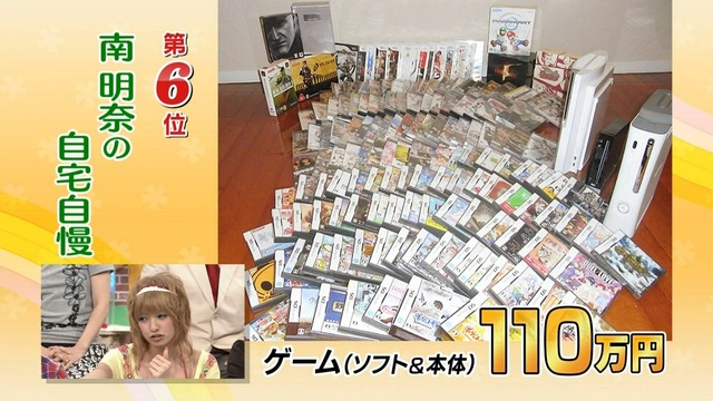 Akina Minami and her video game collection