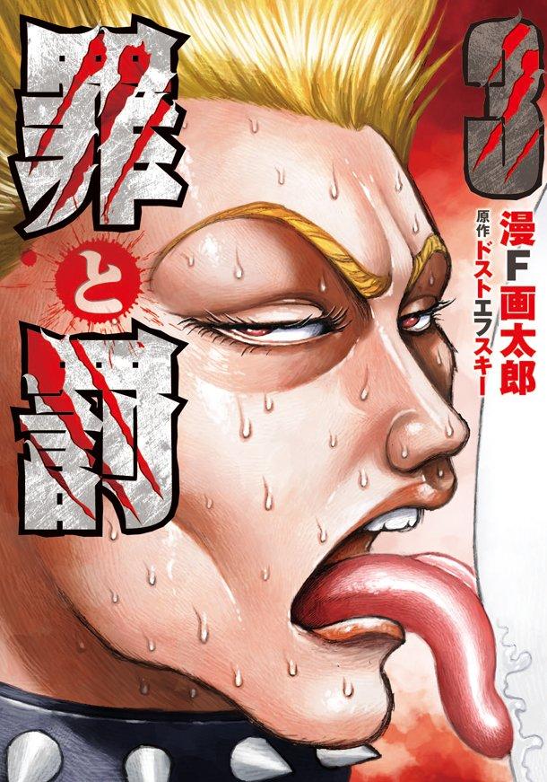 news_large_tsumibatsu3