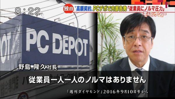 PCdepot_staff-1-600x338.jpg