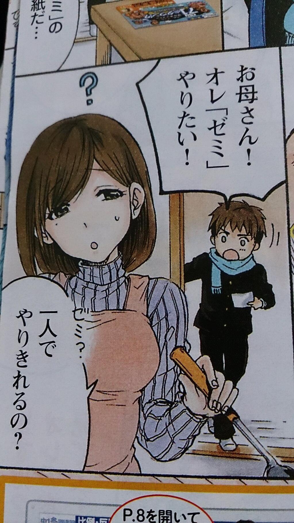 漫画 エロ 近親相姦 母
