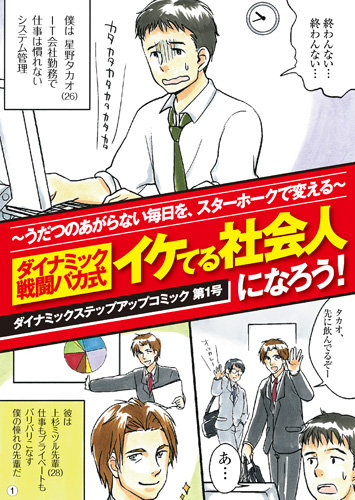comic_01