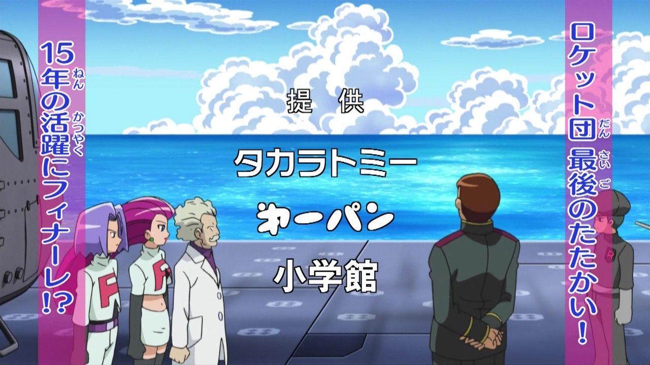 ロケット団 (アニメポケットモンスター)の画像 p1_35