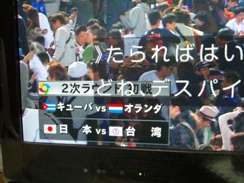 台湾 WBC