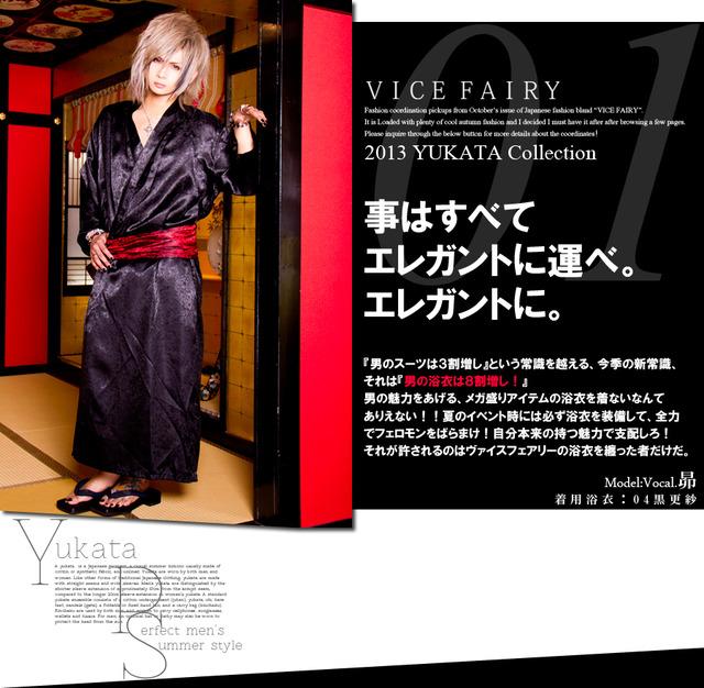 royz2013yukata_vicefairy_04