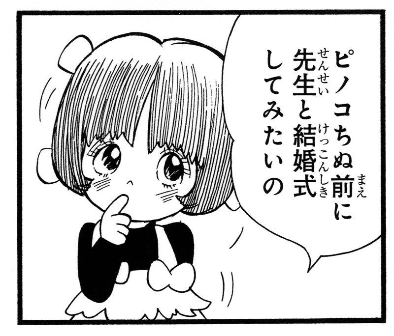 ピノコの画像 p1_22