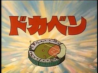 【速報】漫画家・水島新司さんが引退を発表!!『ドカベン』や『あぶさん』など野球漫画で知られる