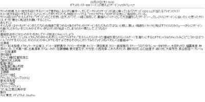 サトシのポケモン (カントー・オレンジ諸島編)の画像 p1_6