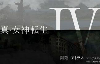 3DS『真・女神転生IV』公式サイトが更新 対立する2つの組織とキャラクターが公開
