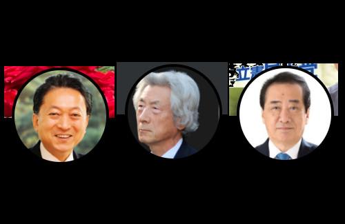 【地獄】小泉純一郎、菅直人、鳩山由紀夫ら元首相5人が脱原発で大集合「小泉総理には脱原発で政党を作ってもらいたい」