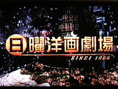 【悲報】4月から『日曜洋画劇場』が消える サヨナラ、サヨナラ、サヨナラー