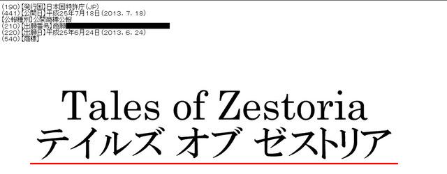 ゼストリア2