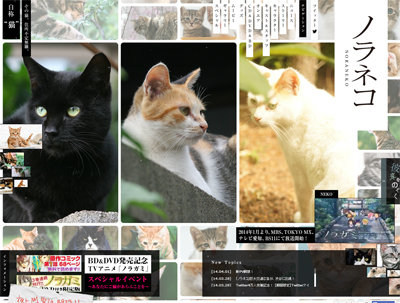 TVアニメ「ノラガミ」公式サイトのコピー