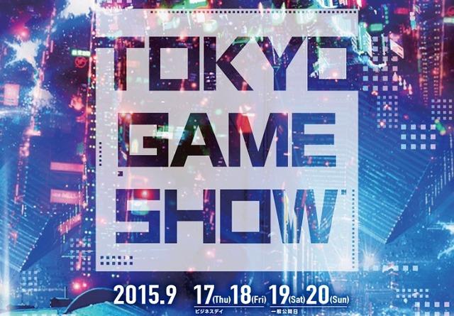 TOKYOゲームショウ