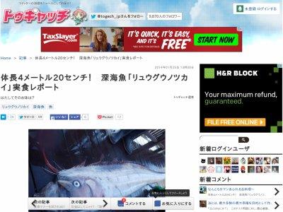 実録】深海魚「リュウグウノツカイ」を食べてみたったwww