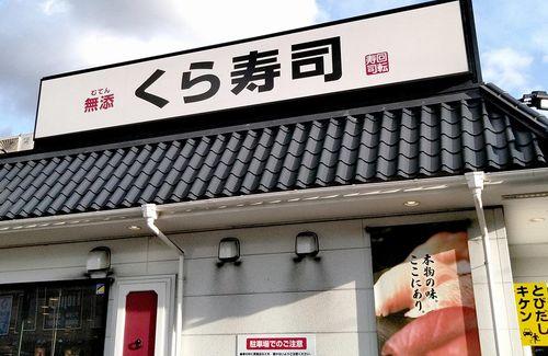 【超朗報】『くら寿司』、GoToイートで無限に寿司を食う方法を公式自ら推奨! 鳥貴族錬金術はNGだけどこっちは公認だぞwwwww