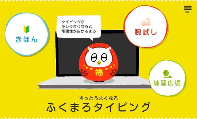 fukumaro_typing_tcm102-3815786