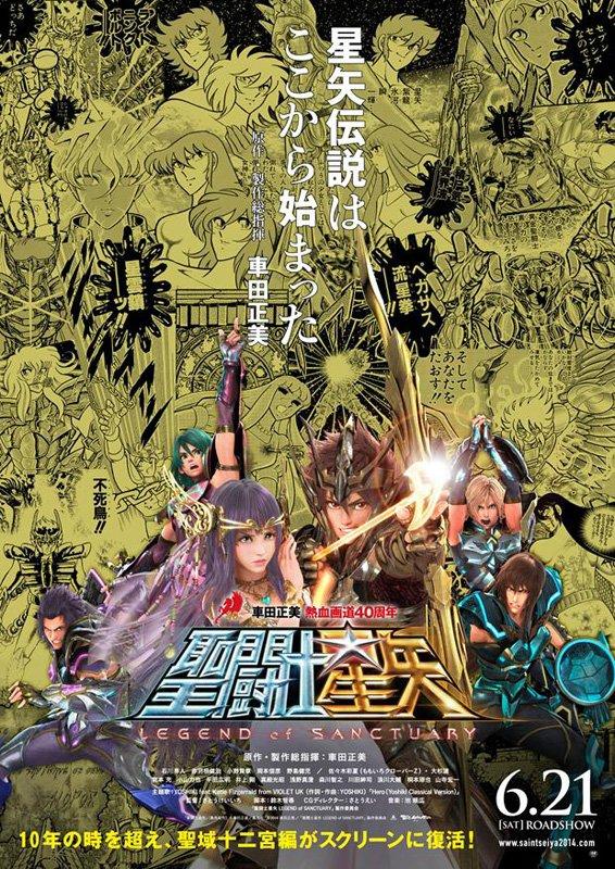 news_large_saint_seiya_poster01