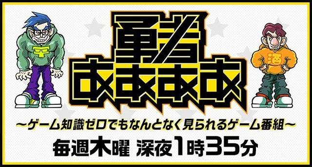 【悲報】ゲームバラエティ『勇者ああああ』がテレ東の改編で3月で終了