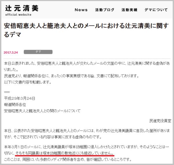 tsujimoto-uso5-600x569.png