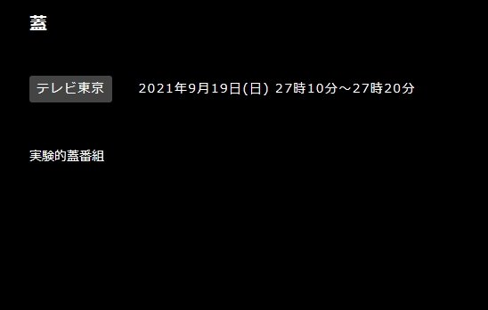 2021y09m23d_183838327