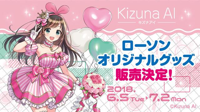 kizunaai_banner_01_2