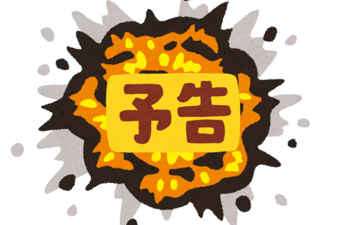 【悲報】群馬県草津町の女性町議リコールに抗議する爆破予告メール、滋賀県草津市に届く