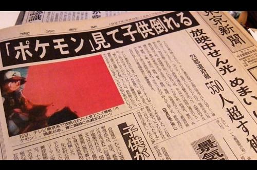 pokemon-shock-newspaper