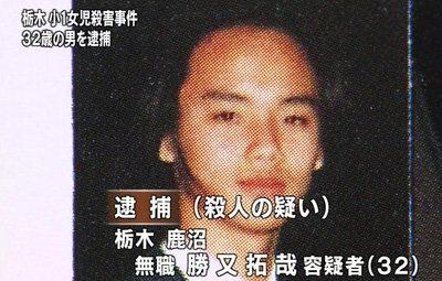 【ヤバイ】栃木女児殺害事件の犯人のツイッターアカウントと思われるものが見つかる「スク水+ランドセルの実装はよ!!」