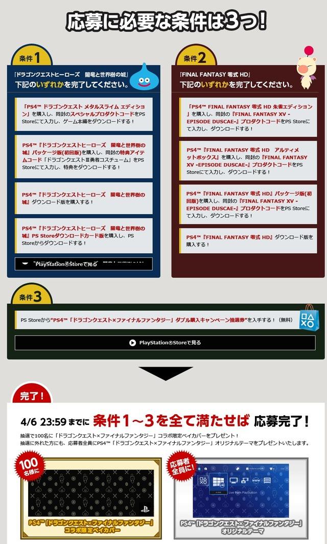 PS4™「ドラゴンクエスト×ファイナルファ オフィシャルサイト