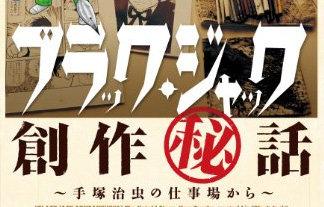 漫画『ブラック・ジャック創作秘話』テレビドラマ化決定!!