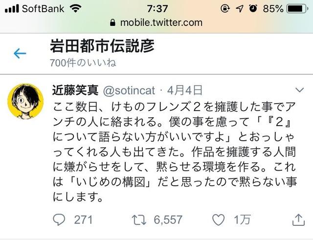 【炎上】けものフレンズプロデューサー ...