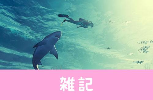 ゲーム マン イーター サメゲー『マンイーター』正式日本語版レビュー。翻訳はバッチリ!