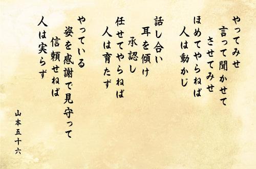 yamamoto2