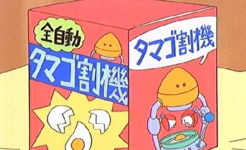 【サザエさん】『全自動卵割り機』に続き新マシン …