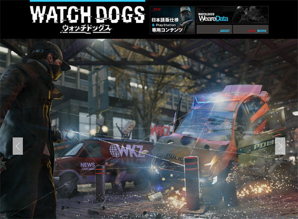 Watch Dogsのコピー