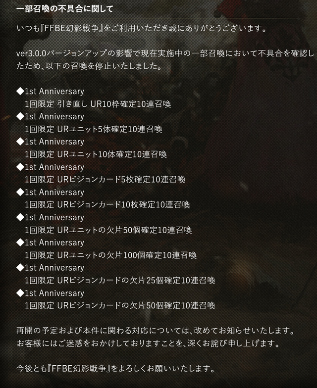 screenshot-players.wotvffbe.com-2020.11.16-23_35_18