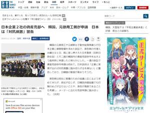 徴用工問題】日本企業2社の資産売却へ 対抗措置待ったなし : はちま起稿