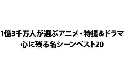 今日19時からフジテレビで『1億3千万人が選ぶアニメ・特撮&ドラマ心に残る名シーンベスト20』が放送されるぞ!
