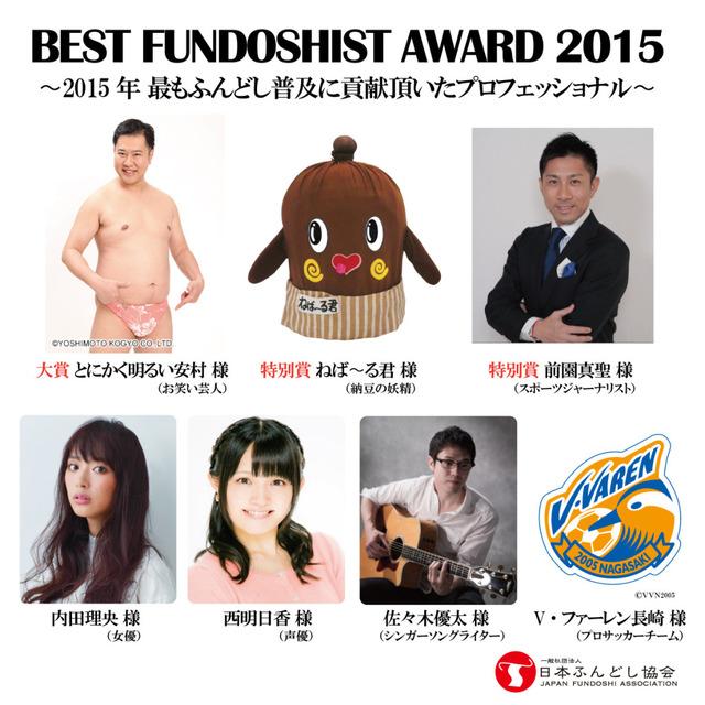 FUNDOSHIST2015-1024x1024