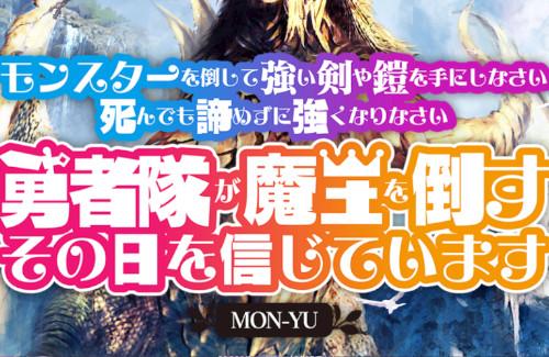 【えぇ…】エクスペリエンスの新作ダンジョンRPG『モン勇』、正式タイトルがまさかの変更!さらにクソ長タイトルになってしまうwwwww