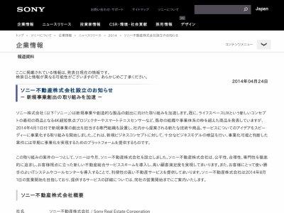 えっ】ソニーが不動産事業に参入...