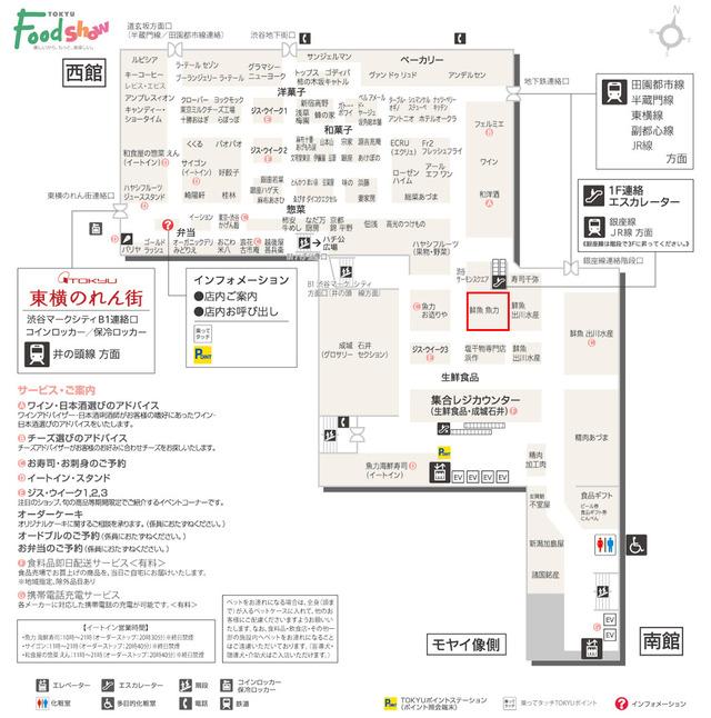 floor_b1_foodshow