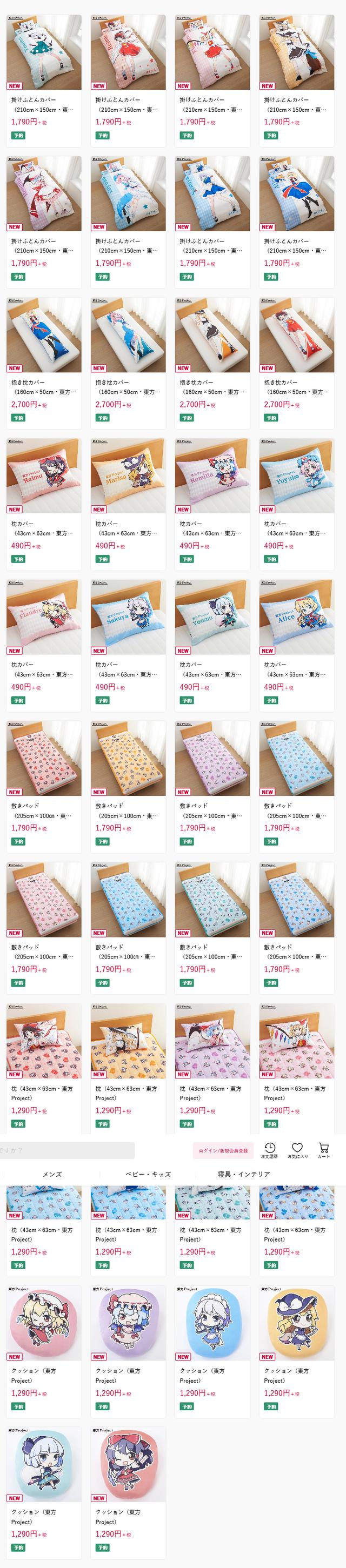 screenshot-www.shop-shimamura.com-2021.07.13-20_05_02