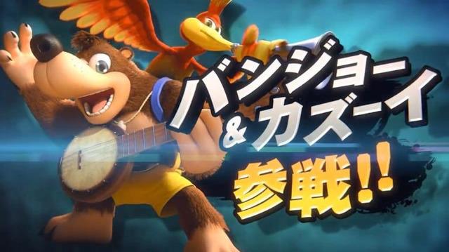 【追記あり】今更WiiUで『バンジョーとカズーイの大冒険』と『ブラストドーザー』が今日から配信!・・・ってマジかよ!?