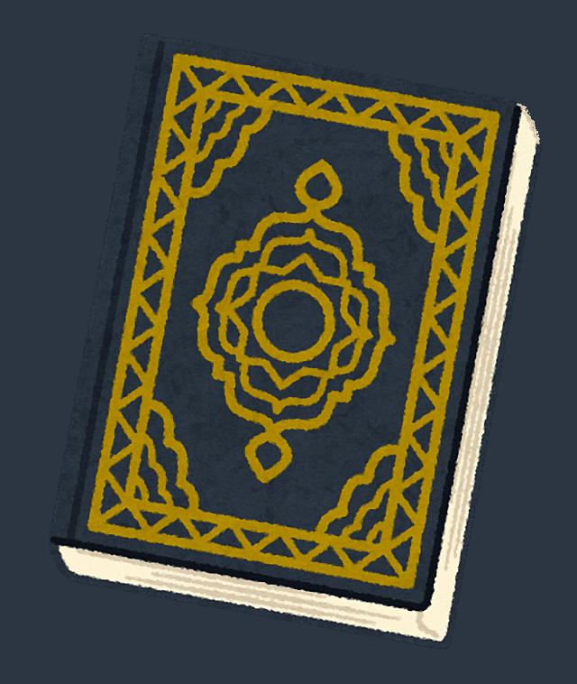 book_quran.png