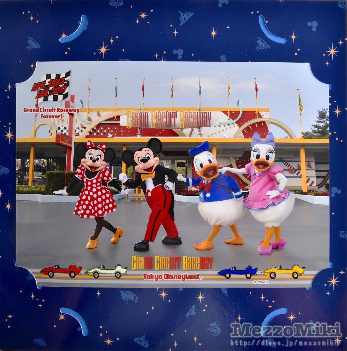 東京ディズニーランドのゴーカート『グランドサーキット・レースウェイ