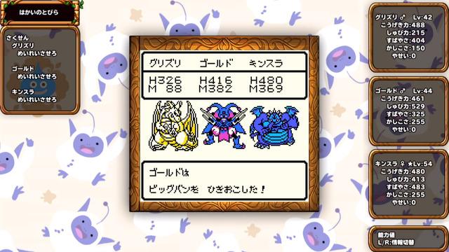 Dragon-Quest-Monsters-Retro_Cap_09-14-19_005