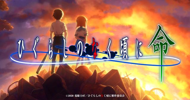【速報】新作スマホゲー『ひぐらしのなく頃に 命』開発発表!竜騎士07氏の原案協力、BGMは桜庭統!!